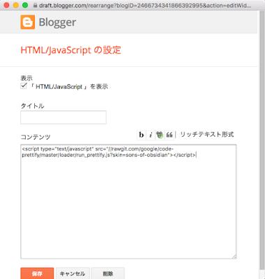 Google Code PrettifyをBloggerに導入してみる