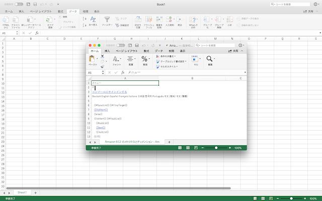 Web上の表(tableタグでフォーマットされたデータ)を読み込んで利用する方法